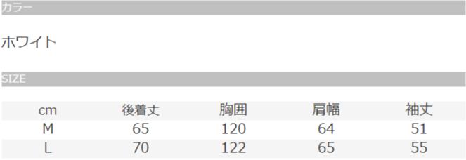 グラフィティRAKUGAKIスマイルパーカーのサイズ表
